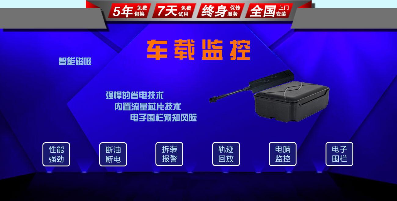 租赁/按揭车GPS防盗万博体育注册登录系统