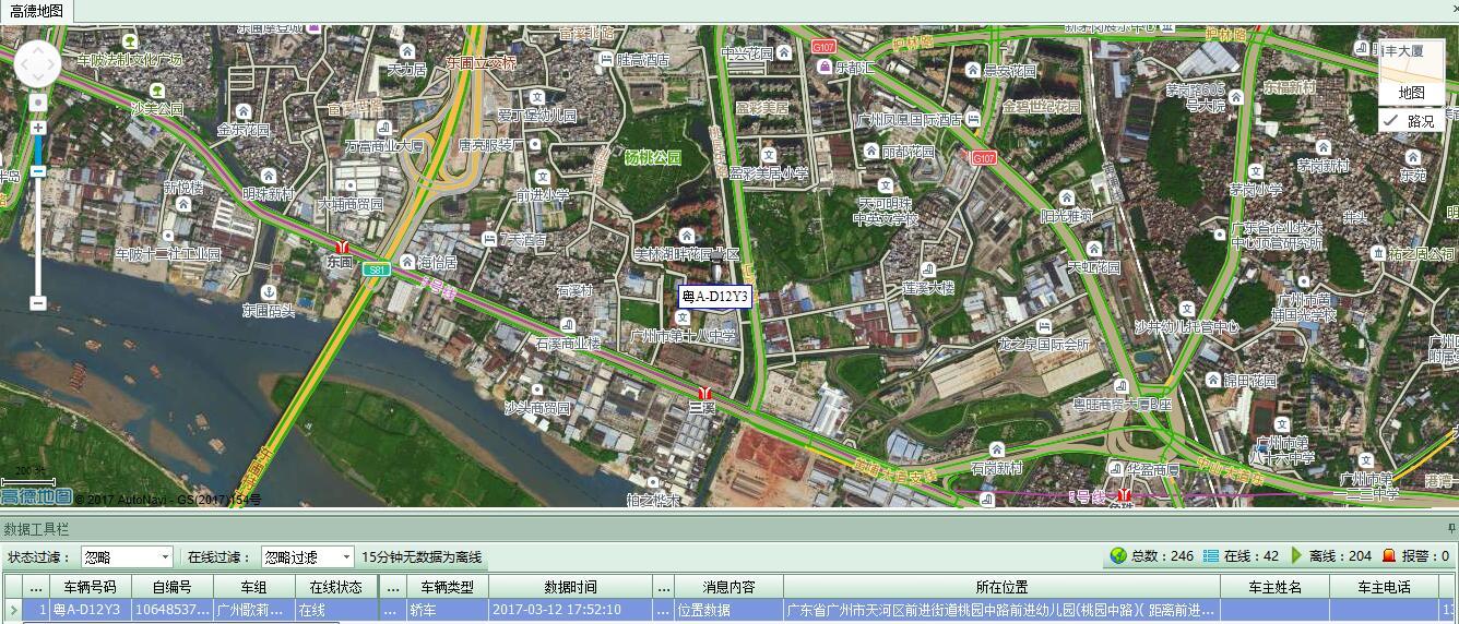 公务车GPS管理系统