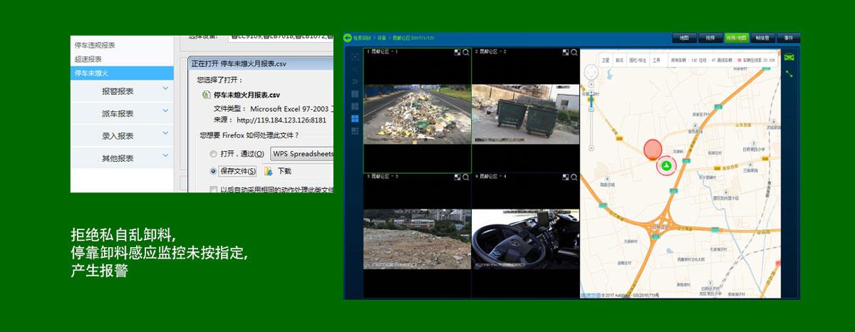 环卫车GPS车辆管理系统