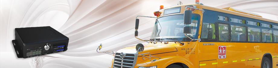 万博体育注册登录-登录 - 专为公交车校车车载视频万博体育注册登录和远程万博体育注册登录开发的大容量SD卡车载录像机
